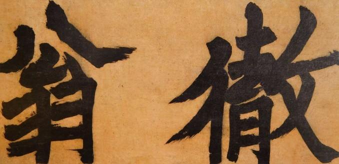 禅 心をかたちに 東京国立博物館_e0345320_14450648.jpg