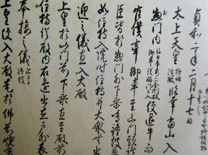 禅 心をかたちに 東京国立博物館_e0345320_14582860.jpg