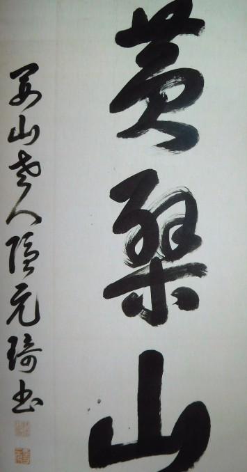 禅 心をかたちに 東京国立博物館_e0345320_15293871.jpg