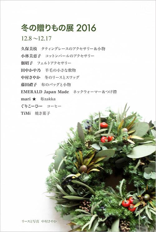 12月は、冬の贈りもの展。_a0026127_16481112.jpg