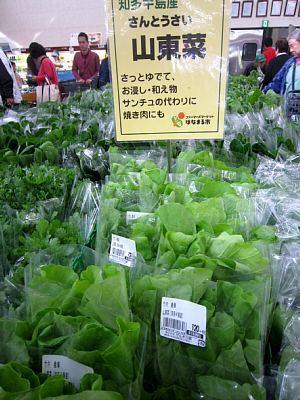 本日の葉物野菜_c0141652_12460856.jpg