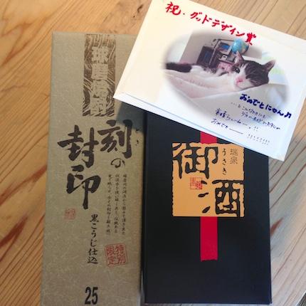 祝い酒 〜受賞記念_f0054859_1631434.jpg