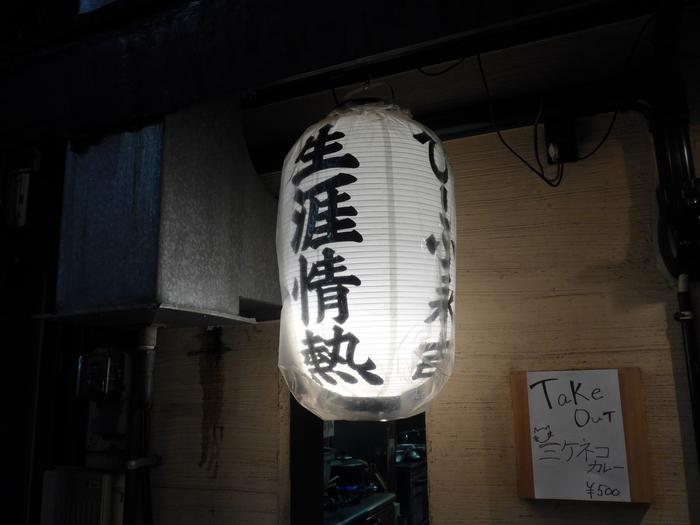 四谷三丁目「びーふ永吉」へ行く。_f0232060_13144833.jpg
