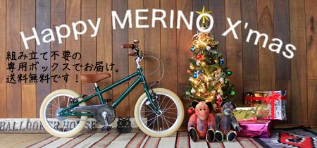 クリスマスプレゼント用メリノのご注文はお早めに!_a0245270_20035575.png