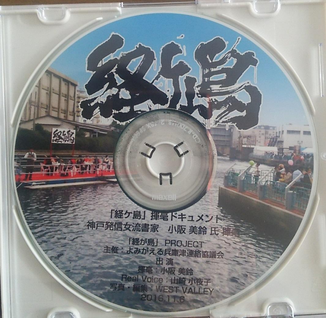 神戸港開港15o年のルーツ「経ヶ島」youtubeCD_a0098174_12161333.jpg