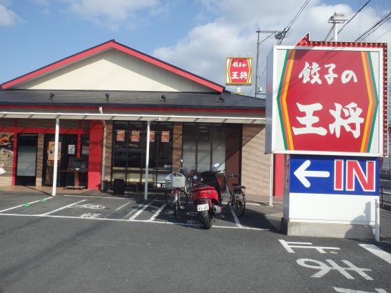 餃子の王将       門真下島店_c0118393_11432017.jpg