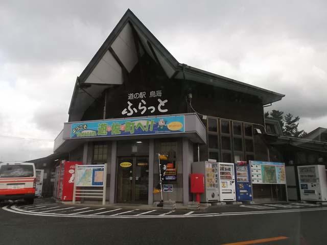 山形県道の駅鳥海で_f0019498_16272268.jpg