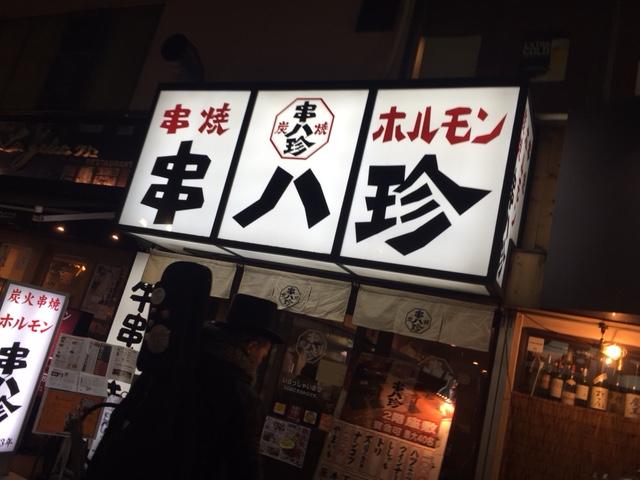 鶴橋遊びと河内へいきました。_a0050302_274460.jpg