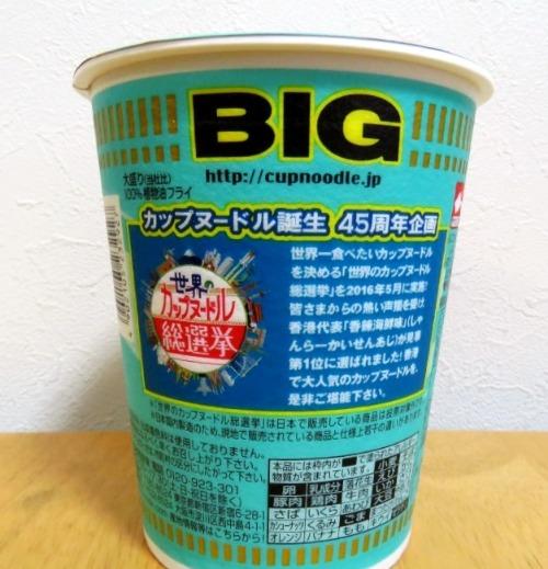 カップヌードル(合味道) BIG 香辣海鮮味~久々のBIG購入_b0081121_5595435.jpg