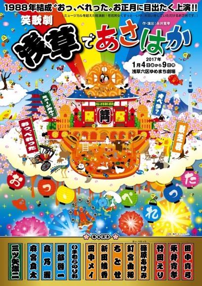 オオタスセリ企画☆「楽園」ライブ Vol.22 _a0163623_22143023.jpg