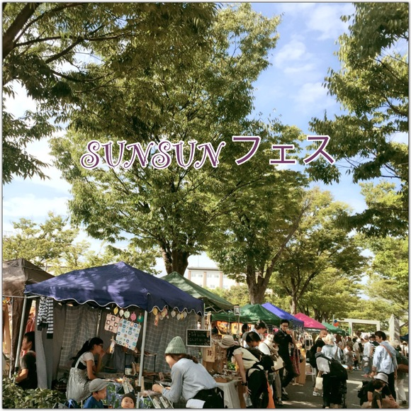 SUNSUNフェス2017@奈良&相生 出店者募集開始は12/1より!!_f0298223_23234443.jpg