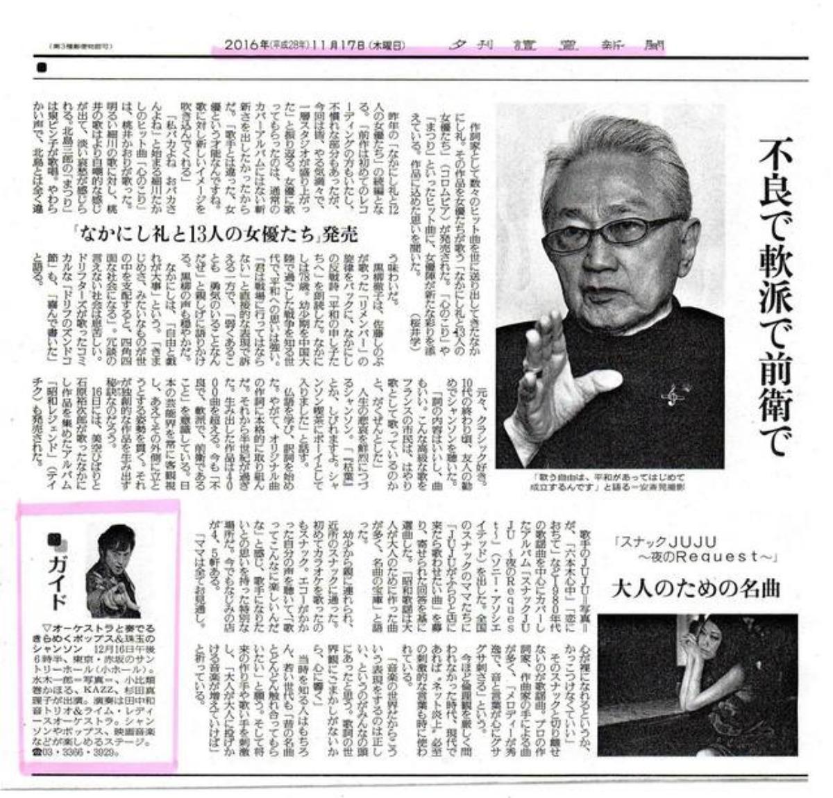 読売新聞コンサート案内_e0048332_22305814.jpg