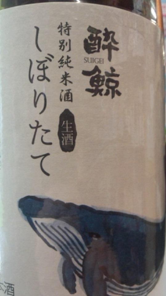 【日本酒】酔鯨 しぼりたて純米 無濾過生原酒 くじらラベル 限定 新酒28BY_e0173738_9553531.jpg