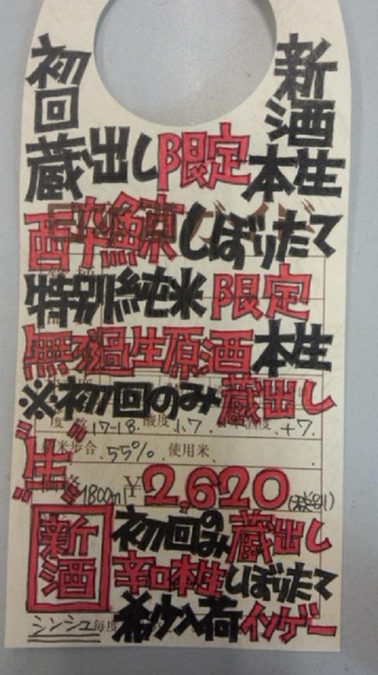 【日本酒】酔鯨 しぼりたて純米 無濾過生原酒 くじらラベル 限定 新酒28BY_e0173738_9554729.jpg