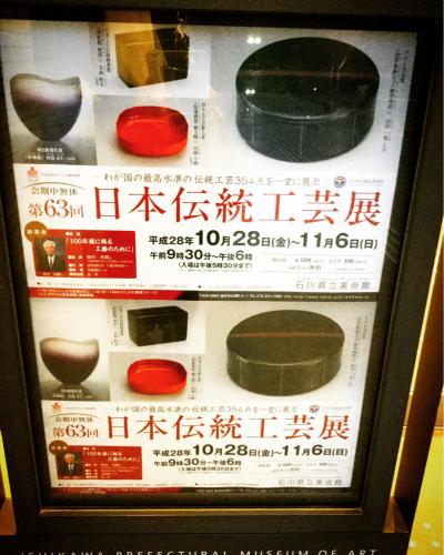 日本伝統工芸展_a0197647_17075009.jpg