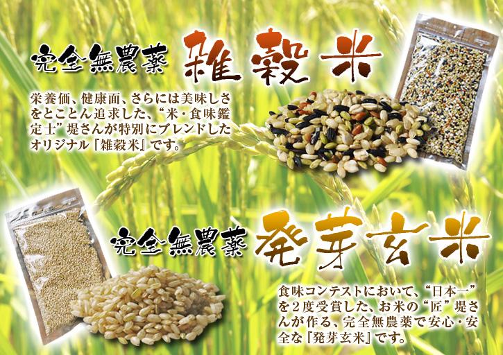 無農薬の『雑穀米』、『発芽玄米』 平成28年度の新米の『雑穀米』、『発芽玄米』大好評発売中!_a0254656_1638784.jpg