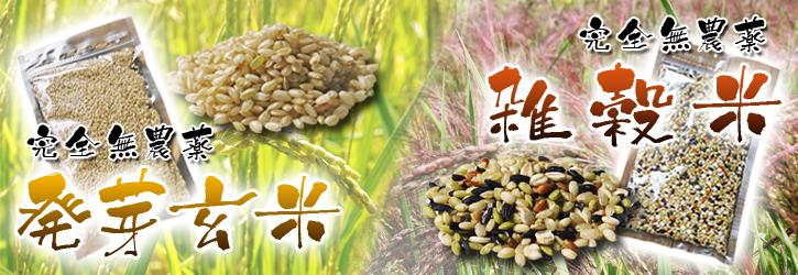 無農薬の『雑穀米』、『発芽玄米』 平成28年度の新米の『雑穀米』、『発芽玄米』大好評発売中!_a0254656_1874051.jpg