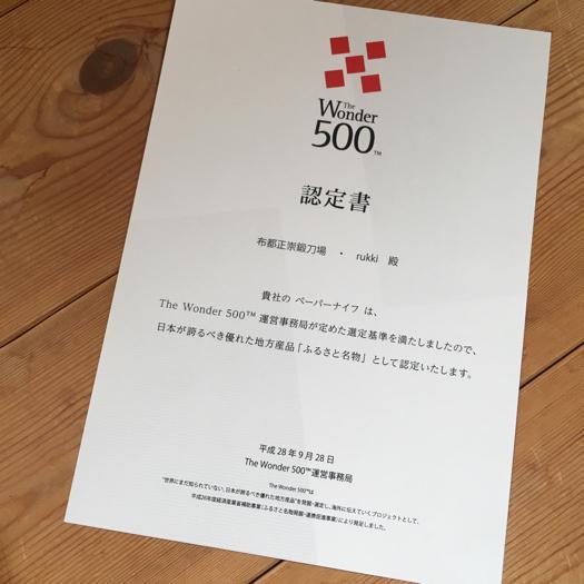 「The Wonder 500」にえらんでいただきました_a0168068_18041274.jpg