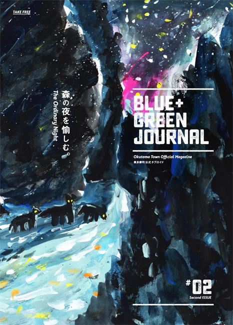 BLUE+GREEN JOURNAL 02_c0154575_1934211.jpg