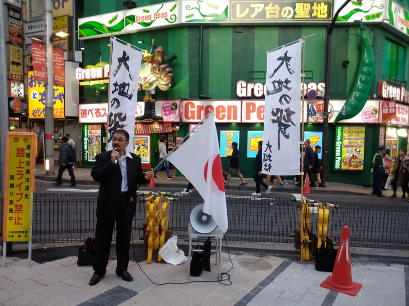 平成廿八年十一月廿日 大地社主催「大地の聲」統一街宣 參加 於新宿區 _a0165993_13234239.jpg