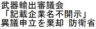 武器輸出審議会「記載企業名不開示」異議申し立てを棄却 防衛省 _d0011701_1454555.jpg