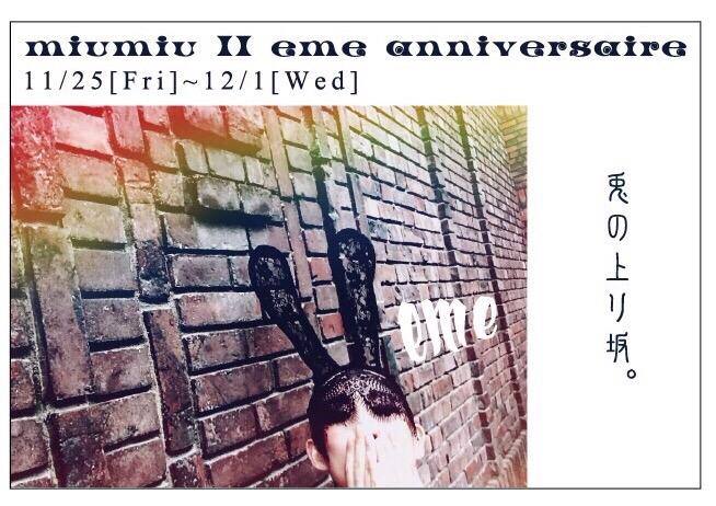 miumiu愛と涙の11周年~兎の上り坂~明日からです!_a0050302_3154851.jpg