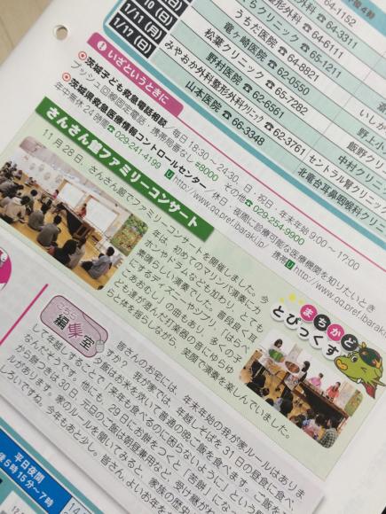 松葉コミュニティセンター『秋のコンサート』_a0142933_12040148.jpg