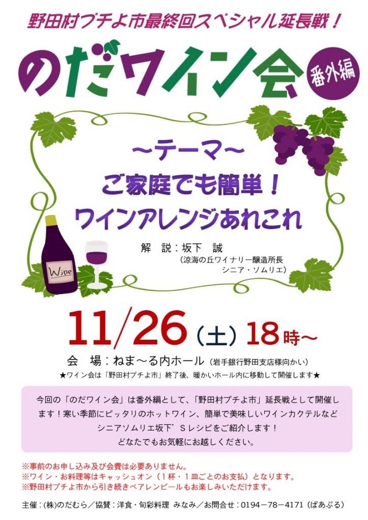 今年最後の野田村プチよ市なのだ♪ ~ワイン会もあるってよ~_c0259934_11283088.jpg