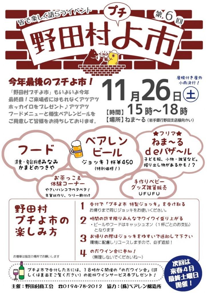 今年最後の野田村プチよ市なのだ♪ ~ワイン会もあるってよ~_c0259934_11283719.jpg