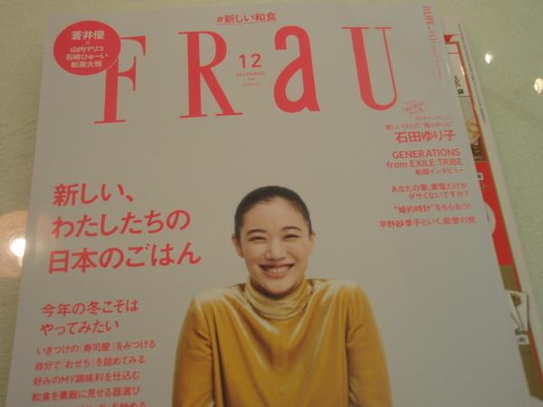 雑誌に掲載頂きました_b0132442_15522400.jpg