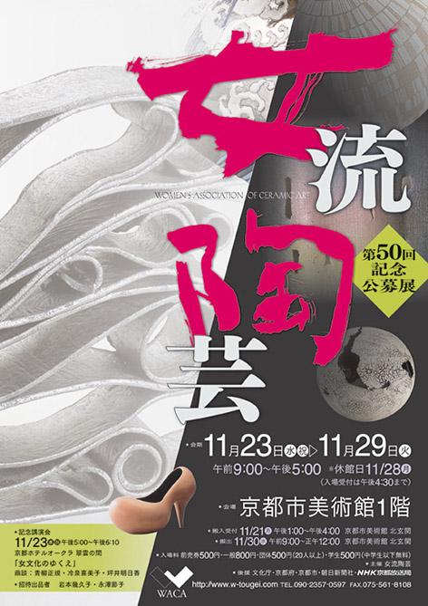 「女流陶芸 第50回記念公募展」_a0233551_2011543.jpg