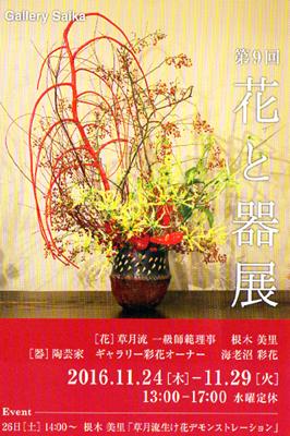花と器展_e0109554_18371821.jpg