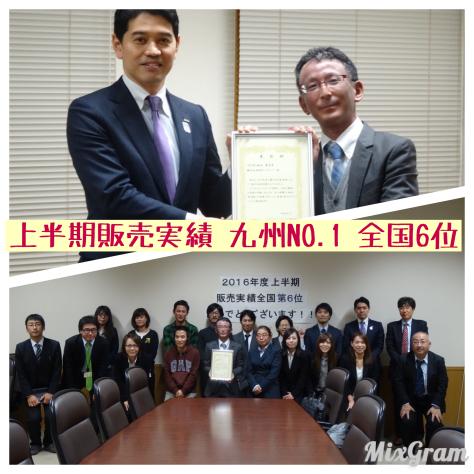 NTTcomから表彰!上半期販売実績九州No.1!全国6位!_b0191255_10412118.jpg