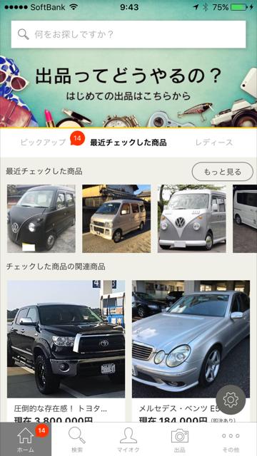 車中生活に憧れて2(ヤフオク)_f0088456_94927.png