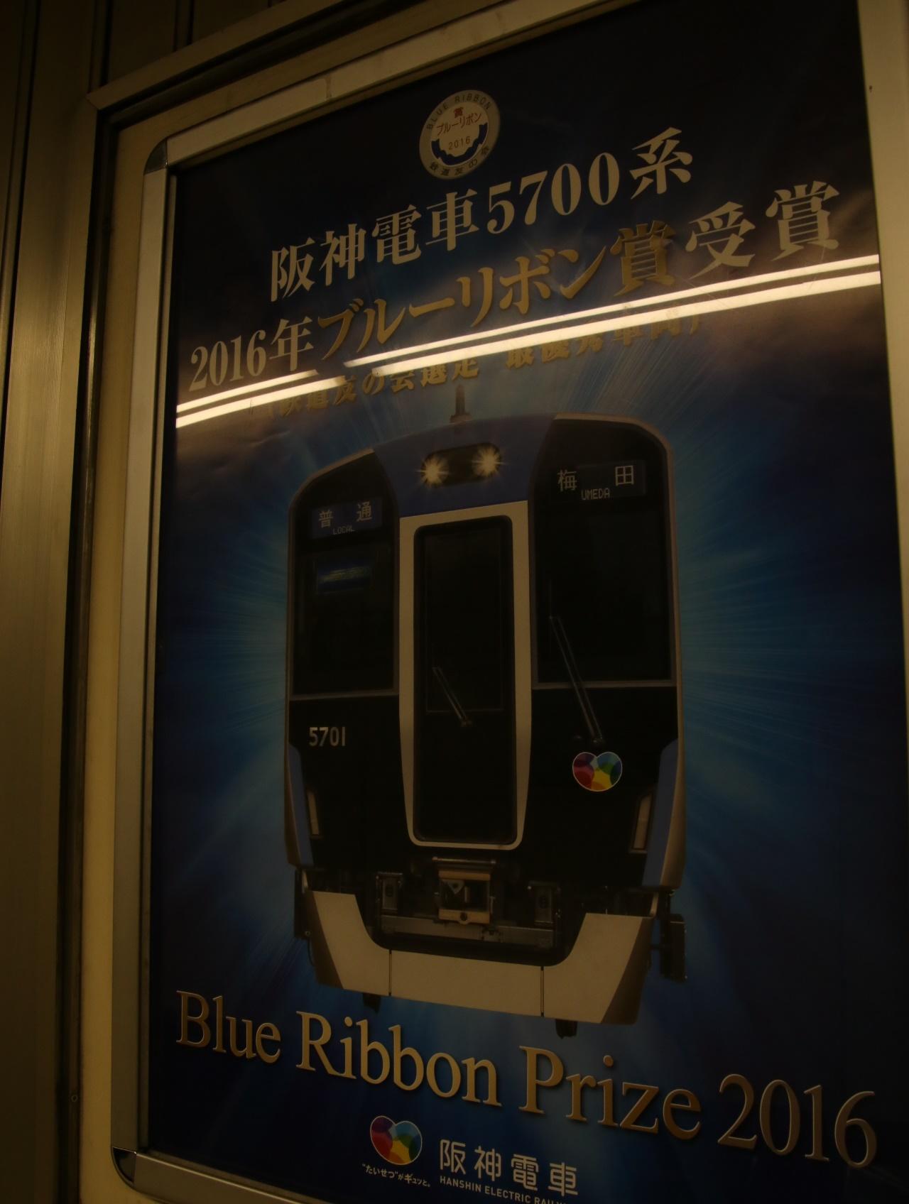 阪神5700系 スタンプラリー_d0202264_4434184.jpg