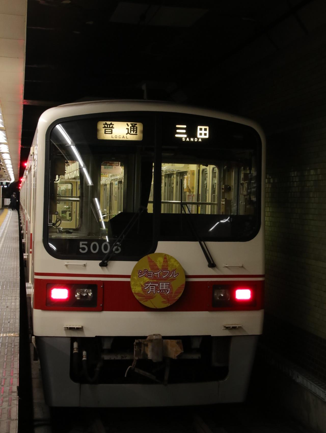 神戸電鉄 5000系 ジョイフル有馬!。_d0202264_4523526.jpg