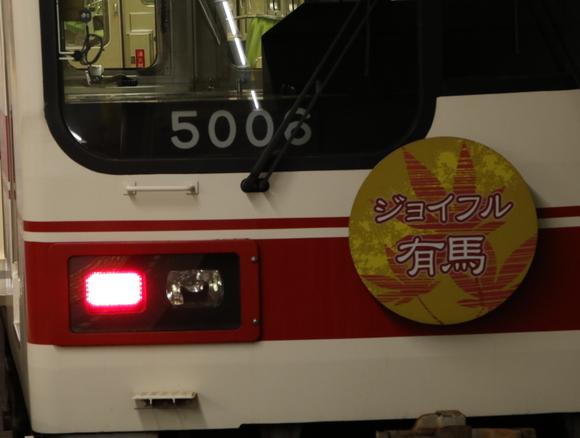 神戸電鉄 5000系 ジョイフル有馬!。_d0202264_4525956.jpg