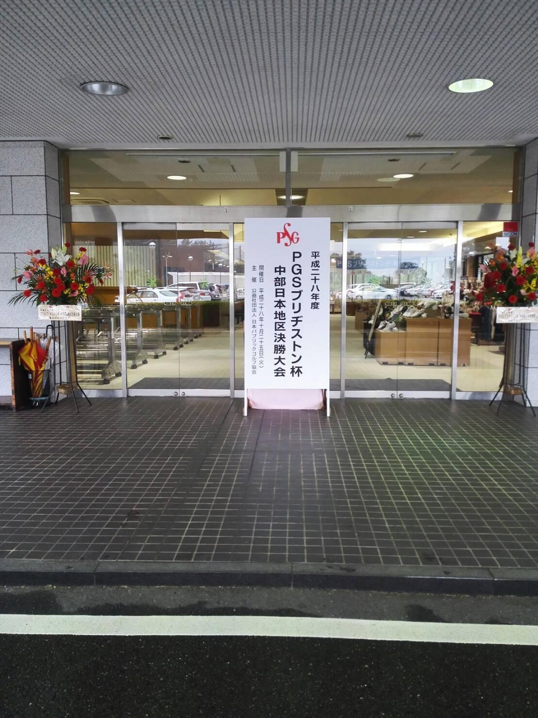 PGSブリヂストン杯 中部日本地区決勝大会結果_d0338682_11471554.jpg