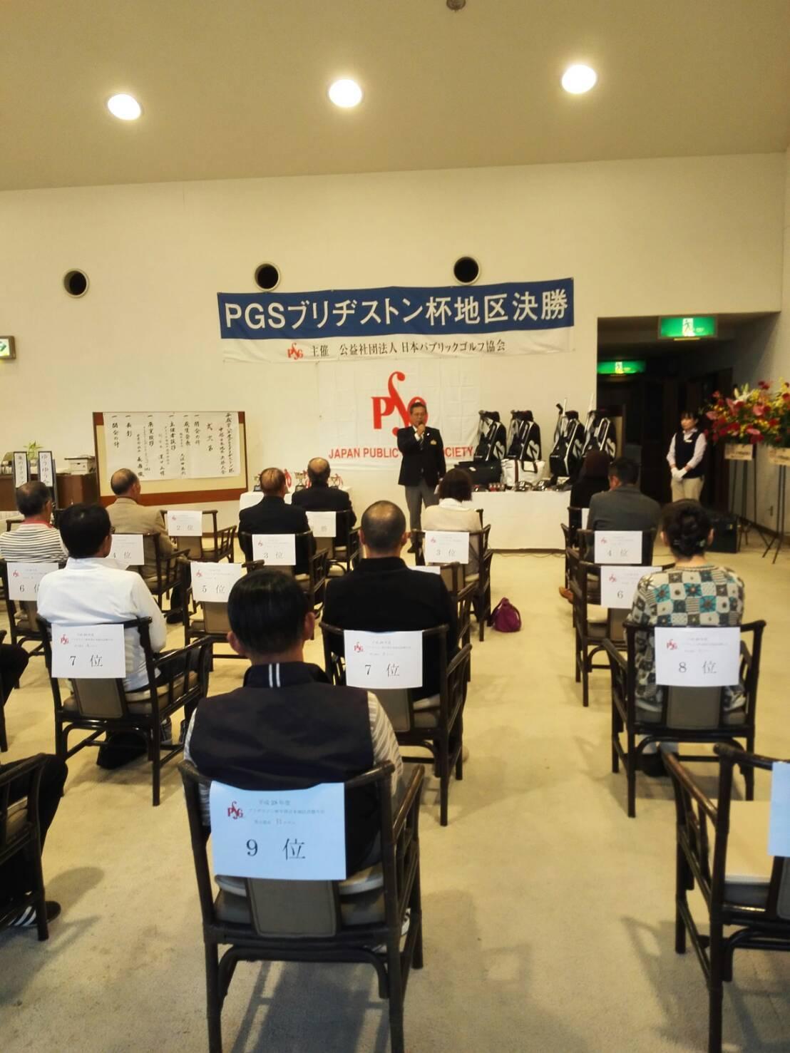 PGSブリヂストン杯 中部日本地区決勝大会結果_d0338682_15383549.jpg