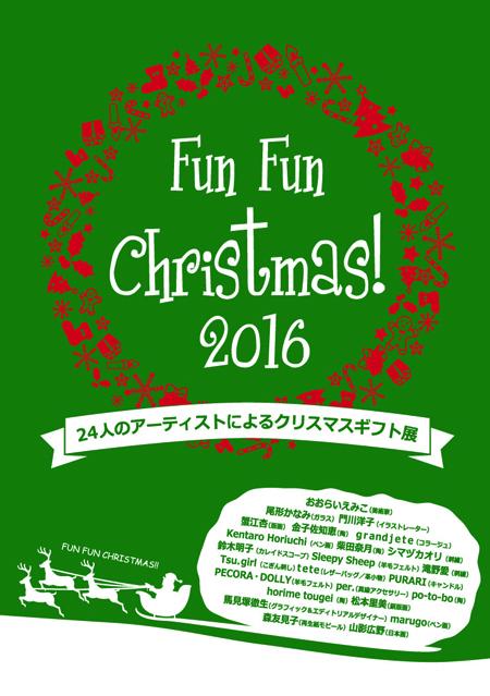 国際フォーラム/日本橋三越「Fun Fun Christmas」展のお知らせ!_b0010487_09595014.jpg