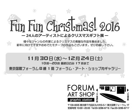 国際フォーラム/日本橋三越「Fun Fun Christmas」展のお知らせ!_b0010487_10000330.jpg
