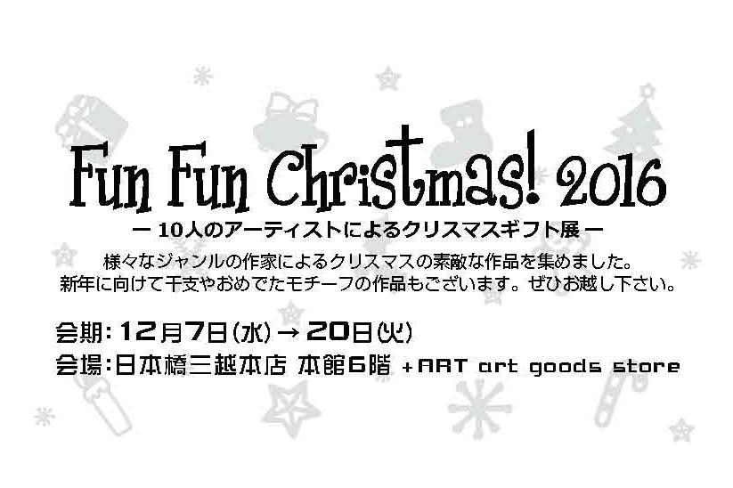 国際フォーラム/日本橋三越「Fun Fun Christmas」展のお知らせ!_b0010487_10045941.jpg