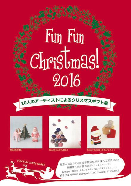 国際フォーラム/日本橋三越「Fun Fun Christmas」展のお知らせ!_b0010487_11060762.png