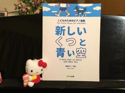 ミカさんのオリジナル曲集_c0106100_22394105.jpg