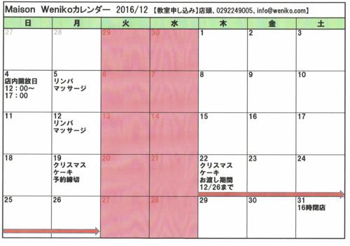 12月のお知らせ_d0154707_20123496.png