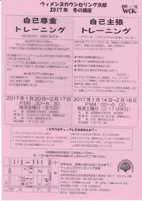 2017年 1月2月開催講座のお知らせ_f0068517_14201834.jpg
