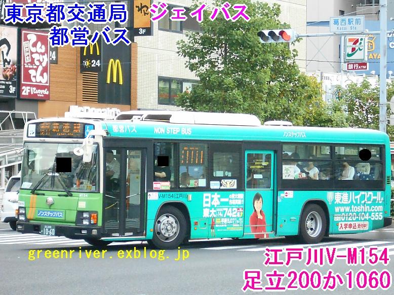 東京都交通局 V-M154 【東進2016】_e0004218_20181586.jpg
