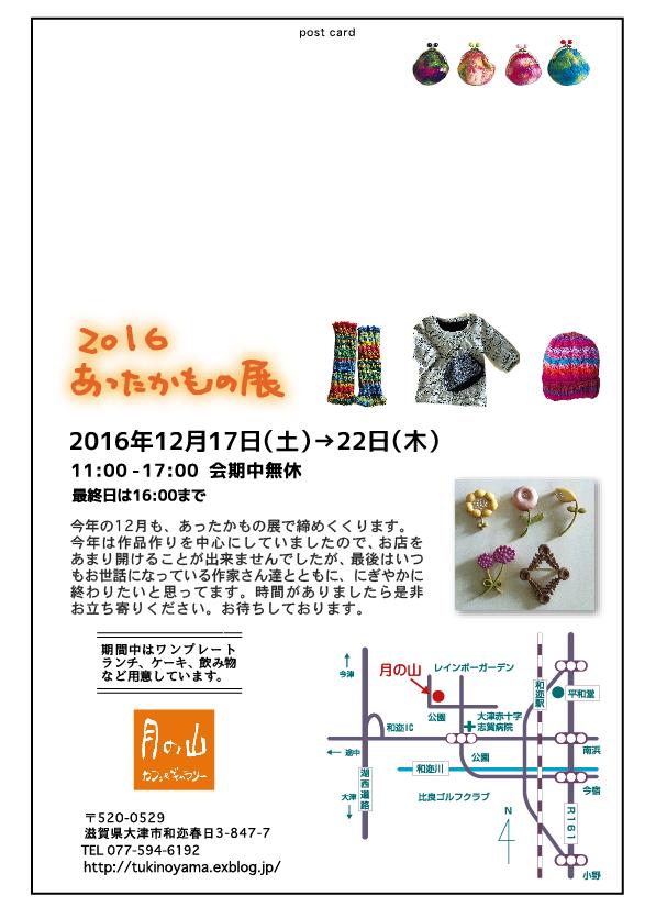 12月の展覧会のお知らせ_d0031619_2303060.png