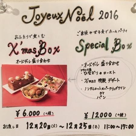 クリスマスはお家で_c0220838_03000340.jpeg