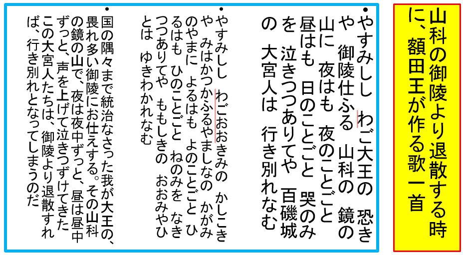 169・額田王の恋歌と素顔_a0237545_22252514.png